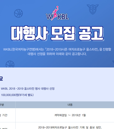 [대표 이미지] WKBL, 2018~2019 올스타전 대행사 선정 입찰 공고