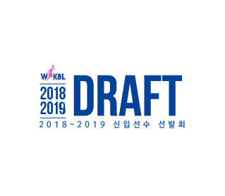 [대표 이미지] 여고생 국가대표 박지현, WKBL 신입선수 선발회 참가