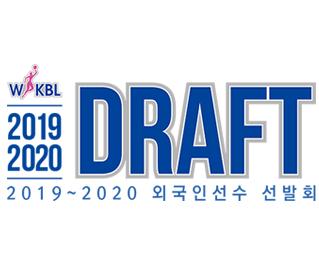 [대표 이미지] 2019~2020시즌 WKBL 외국인선수 드래프트, 25일 개최