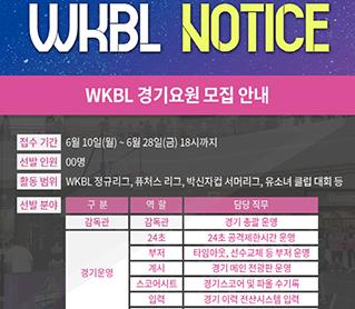 [대표 이미지] 2019년 WKBL 경기요원 공개 모집