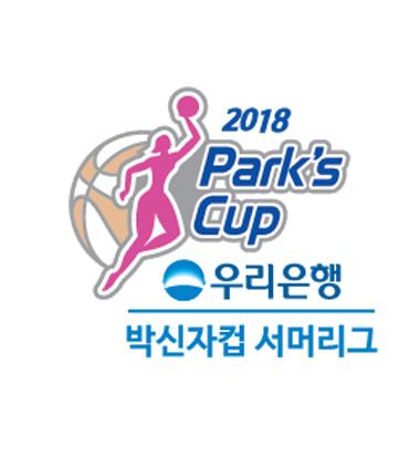 [대표 이미지] 2018 우리은행 박신자컵 서머리그, 개막전 다양한 이벤트 마련