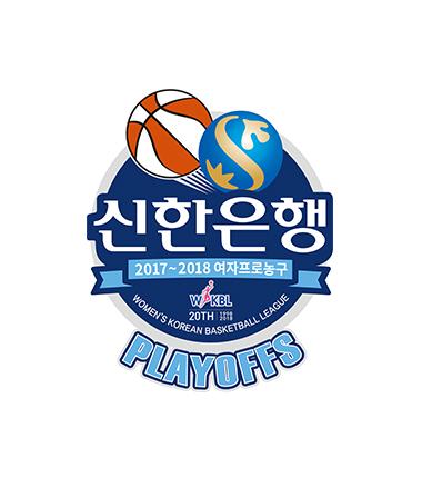 [대표 이미지] 2017~2018 여자프로농구 정규리그 시상식 및 플레이오프 미디어데이 개최