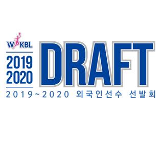 [대표 이미지] 2019~2020 WKBL 외국인선수 선발회 결과