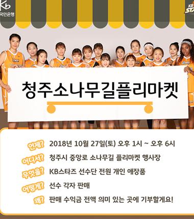 [대표 이미지] 청주KB스타즈 '청주 소나무길 플리마켓' 참가