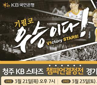 [대표 이미지] KB스타즈,챔피언결정전입장권예매16일오픈