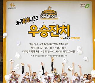 [대표 이미지] 청주KB스타즈, 통합 우승 기념 행사 개최!