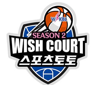 [대표 이미지] WKBL 6개 구단, W 위시코트 시즌2 기증식 함께 나선다