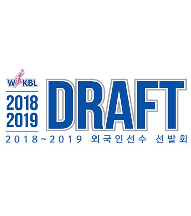 WKBL 외국선수 드래프트 19일 개최, 누가 1순위 지명권 얻을까?
