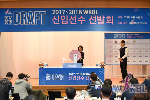 2017-2018 WKBL 신입선수 선발회