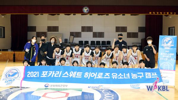 210603 포카리스웨트 히어로즈 유소녀 농구캠프(분당경영고)